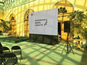 Конференция города Москвы в Пушкинском музее (июнь 2019 года)