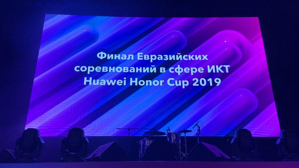 Huawei Honor Cup 2019: Финал Евразийских соревнований в сфере ИКТ (1 ноября 2019 года)
